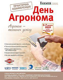 Конференція «День Агронома»