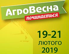 Виставка «АгроВесна 2019»