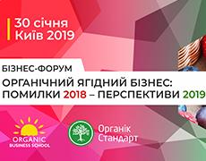 Форум «Органічний ягідний бізнес: помилки 2018 – перспективи 2019»