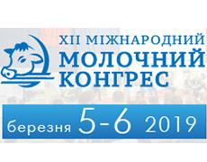Конгрес «Міжнародний молочний конгрес»