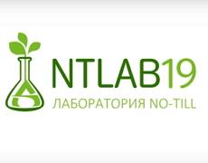Конференція «Лабораторія No-till»