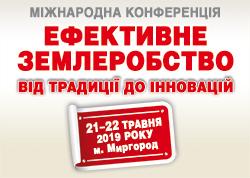 Міжнародна конференція «ЕФЕКТИВНЕ ЗЕМЛЕРОБСТВО. Від традиції до інновацій»