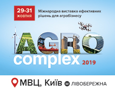 Виставка «АгроКомплекс 2019»