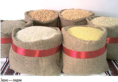 Що замість зерна?