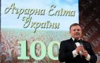 Аграрна Еліта України 2019