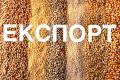 Обсяги експорту вітчизняного зерна перевищили 5,6 млн тонн