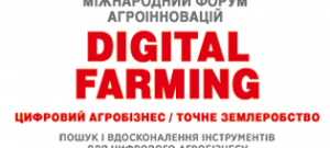Конференція «DIGITAL FARMING 2019»