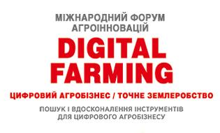 Конференція «DIGITAL FARMING 2019»