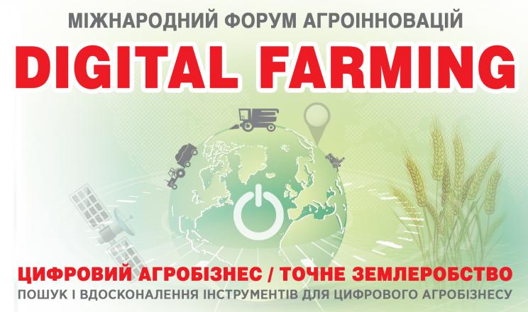 Технології  майбутнього в агровиробництві