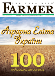 Аграрна Еліта України