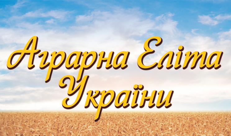 Вступне слово редакції проекту «Аграрна Еліта України - 2019»