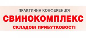 Конференція «СВИНОКОМПЛЕКС - 2019»