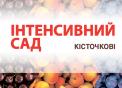 Міжнародний форум «Інтенсивний сад — 2019: кісточкові»