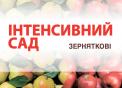 Міжнародний форум «Інтенсивний сад — 2019: зерняткові»