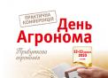 Конференція «День агронома: прибуткова агрономія»