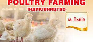 Міжнародний практичний форум «POULTRY FARMING. Індиківництво»