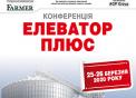 Конференція «Елеватор Плюс»