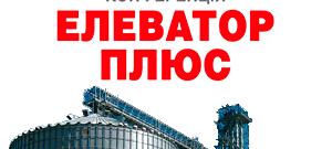 Конференція «Елеватор Плюс. Ефективне Зерносховище»
