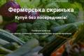 Для фермерської продукції створили сайт-агрегатор