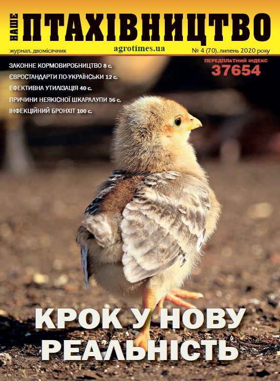 Наше Птахівництво