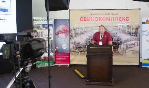 Конференція «Свинокомплекс», м.Київ, вересень 2020