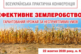 У Києві стартувала конференція «Ефективне землеробство: гарантований урожай за несприятливих умов»