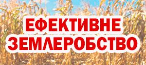Конференція ЕФЕКТИВНЕ ЗЕМЛЕРОБСТВО: гарантований урожай за несприятливих умов