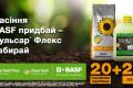 BASF Agricultural Solutions анонсує акцію для кінцевих споживачів