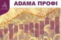 Аграрії отримали професійний інструмент від ADAMA