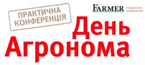Конференція «ДЕНЬ АГРОНОМА: Отримати гарантований урожай»
