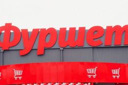 Відкрито справу про банкрутство власника торговельної мережі «Фуршет»