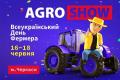 Всеукраїнський День Фермера відбудеться у червні на Черкащині