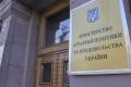 Уряд повернув МінАПК будівлю на Хрещатику