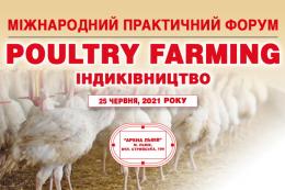 В індиківничих господарствах України найвищу патогенність проявляють три види еймерій