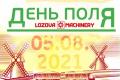LOZOVA MACHINERY проведе День поля у серпні на Харківщині