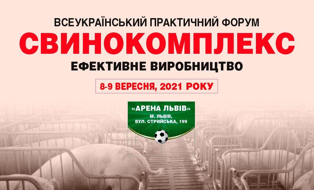 Всеукраїнський практичний форум «СВИНОКОМПЛЕКС. Ефективне виробництво»