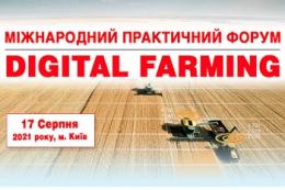 Міжнародний форум «DIGITAL FARMING» висвітлить практичні кейси оцифрування полів