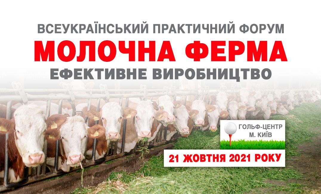 Всеукраїнський практичний форум «МОЛОЧНА ФЕРМА. Ефективне виробництво»