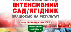 Міжнародний практичний форум  «ІНТЕНСИВНИЙ САД / ЯГІДНИК»