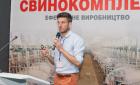 Всеукраїнський практичний форум «СВИНОКОМПЛЕКС». м.Львів, 2021 рік