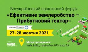 Всеукраїнський практичний форум «ЕФЕКТИВНЕ ЗЕМЛЕРОБСТВО — Прибутковий гектар»